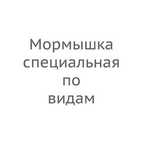 По видам (мормышка специальная)